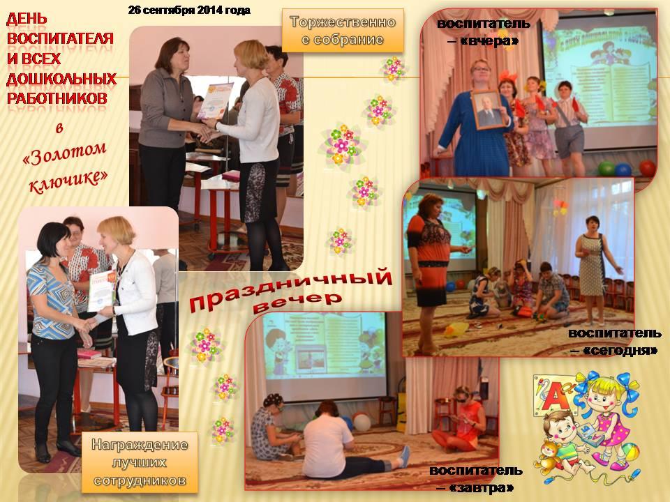 День воспитателя сент2014.pptx