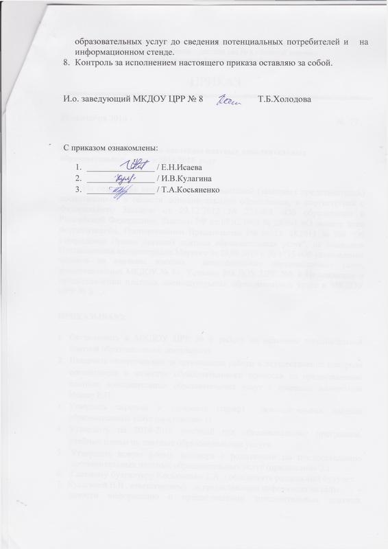 Об организации пл. услуг - 0002