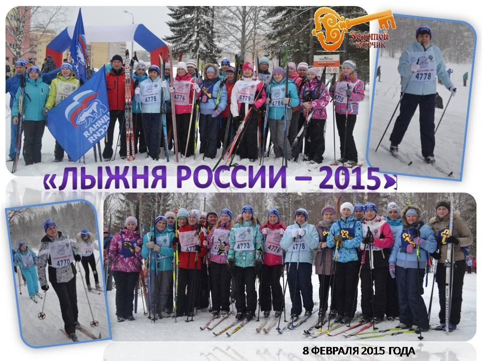 лыжня России февр2015