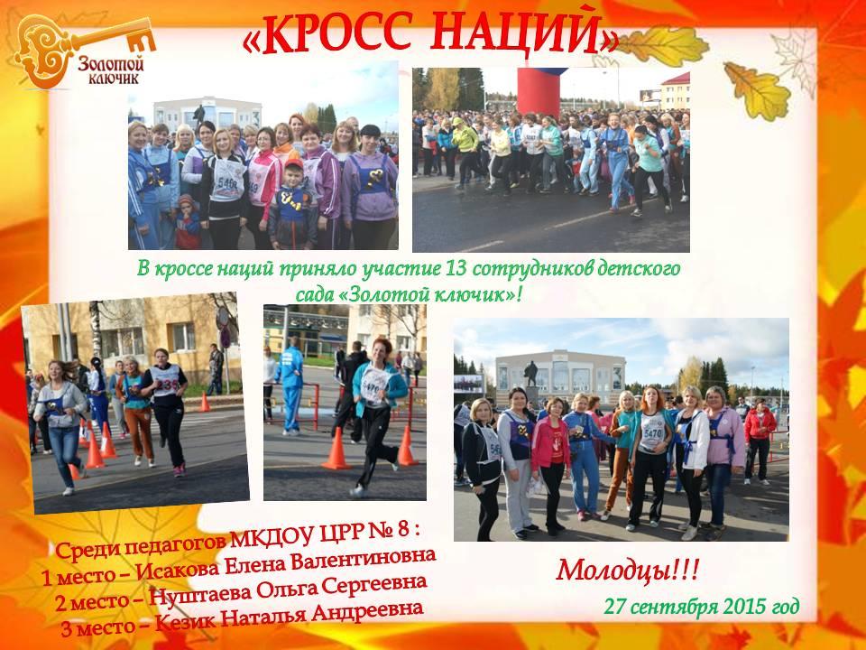 кросс 22сент2013